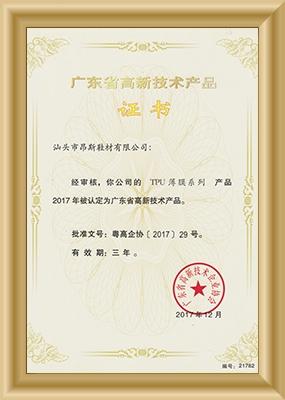 广东省科技企业